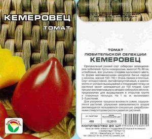 Домат Кемеровец е много популярен