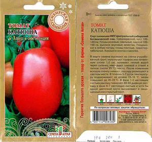 Има много сортове домати.