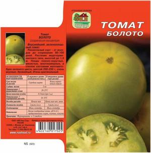 Необичайно разнообразие от домати Блатото