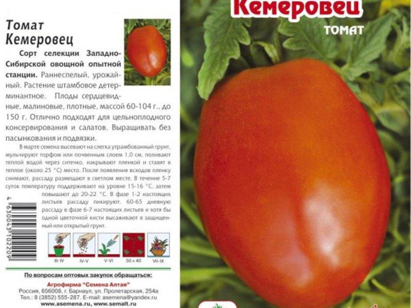 Домати семена Кемеровец в опаковка